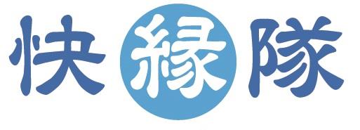 快縁隊公式ホームページ